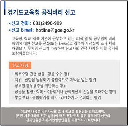 공직비리신고 핫라인(Hot-Line) 신고전화 홍보 팝업